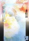 愛妻日記【電子書籍】[ 重松清 ]
