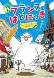 フランスはとにっき 海外に住むって決めたら漫画家デビュー【電子書籍】[ 藤田里奈 ]