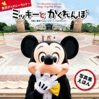 TOKYO Disney RESORT Photography Project Imagining the Magic for Kids 東京ディズニーランドで ミッキーと かくれんぼ【電子書籍】[ ディズニー ]