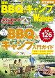 関西BBQ&キャンプWalker 関西Walker特別編集【電子書籍】[ KansaiWalker編集部 ]