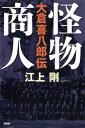 楽天Kobo電子書籍ストアで買える「怪物商人 大倉喜八郎伝【電子書籍】[ 江上剛 ]」の画像です。価格は1,601円になります。