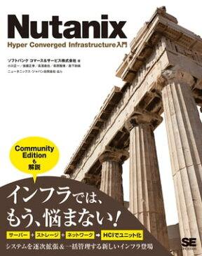 Nutanix Hyper Converged Infrastructure入門【電子書籍】[ ソフトバンクコマース&サービス株式会社 ]