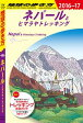 地球の歩き方 D29 ネパールとヒマラヤトレッキング 2016-2017【電子書籍】