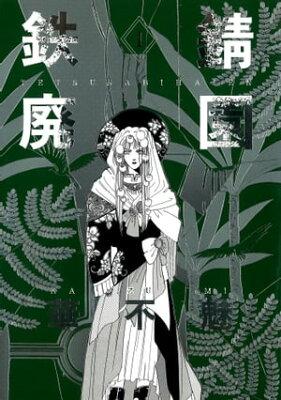 鉄錆廃園(1)【電子書籍】[ 華不魅 ]