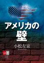 アメリカの壁 小松左京e-boo...