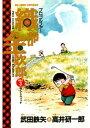 プロゴルファー 織部金次郎(3)【電子書籍】[ 武田鉄矢 ]