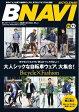 BICYCLE NAVI NO.72 2013 NovemberNO.72 2013 November【電子書籍】