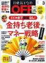 日経おとなのOFF 2017年 3月号 [雑誌]【電子書籍】[ 日経おとなのOFF編集部 ]