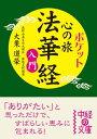 ポケット 心の旅 法華経 入門【電子書籍】[ 大栗道榮 ] - 楽天Kobo電子書籍ストア