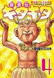魔法陣グルグル外伝 舞勇伝キタキタ4巻【電子書籍】[ 衛藤ヒロユキ ]