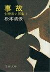 事故 別冊黒い画集1【電子書籍】[ 松本清張 ]