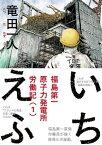 いちえふ 福島第一原子力発電所労働記(1)【電子書籍】[ 竜田一人 ]
