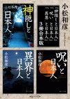 小松和彦の「異界と呪いと神隠し」【3冊 合本版】 「神隠しと日本人」「呪いと日本人」「異界と日本人」【電子書籍】[ 小松 和彦 ]