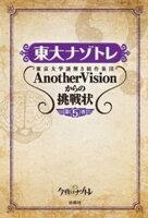 東大ナゾトレ 東京大学謎解き制作集団AnotherVisionからの挑戦状 第5巻