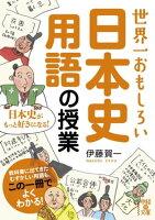 世界一おもしろい 日本史用語の授業