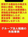 楽天Kobo電子書籍ストアで買える「所有する親会社の株式を同社に売却、申告時、みなし配当の加算調整と受取配当等益金不算入の減算調整はしたが、資本金等(譲渡損)の調整はしなかった[グループ法人税務【電子書籍】」の画像です。価格は54円になります。