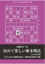 将棋世界(日本将棋連盟発行) 攻めて楽しい雁木戦法【電子書籍】