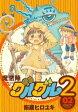 魔法陣グルグル2 (2)【電子書籍】[ 衛藤ヒロユキ ]