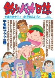 釣りバカ日誌(84)【電子書籍】[ やまさき十三 ]