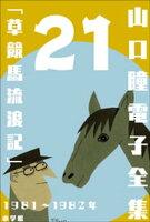 山口瞳 電子全集21 1981〜1982年『草競馬流浪記』