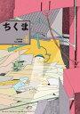楽天Kobo電子書籍ストアで買える「ちくま 2018年4月号(No.565)【電子書籍】[ 筑摩書房 ]」の画像です。価格は108円になります。