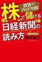 株で儲ける日経新聞の読み方【電子書籍】[ 藤本誠之 ]