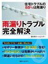 雨漏りトラブル完全解決 住宅トラブルの85%は雨漏り【電子書