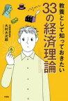教養として知っておきたい33の経済理論【電子書籍】[ 大村大次郎 ]