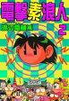電撃素浪人 (2)【電子書籍】[ 渡辺電機(株) ]