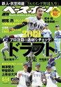 週刊ベースボール 2018年 5/14号【電子書籍】[ 週刊ベースボール編集部 ]
