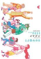 とよ田みのる短編集2 イマジン【期間限定 試し読み増量版】
