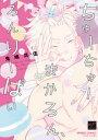 ちゅーちゅーまかろん、ろんりーぱい 【電子限定特典付き】【電子書籍】[ 鬼嶋兵伍 ]
