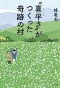 """""""喜平さ""""がつくった奇跡の村【電子書籍】[ 峰竜太 ]"""