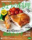 NHK きょうの料理 2021年5月号[雑誌]【電子書籍】
