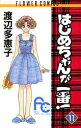 はじめちゃんが一番!(11)【電子書籍】[ 渡辺多恵子 ] - 楽天Kobo電子書籍ストア