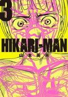 HIKARIーMAN(3)【期間限定 無料お試し版】