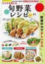 カラダを整える楽々旬野菜レシピ【...