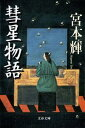 彗星物語【電子書籍】[ 宮本 輝 ]