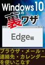 Windows10の裏ワザ Edgeほか編〜ブラウザ・メール・連絡先・カレンダーを使いこなす【電子書籍】[ 三才ブッ...