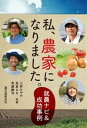 私、農家になりました。就農ナビ&成功事例【電子書籍】[ 三好かやの ]
