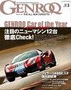 GENROQ 2020年3月号【...