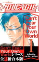 BLEACH Can't Fear Your Own World 合本版【電子書籍】[ 久保帯人 ]
