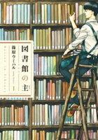 図書館の主の画像