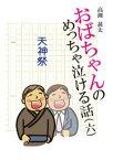 おばちゃんのめっちゃ泣ける話(6) 天神祭【電子書籍】[ 高瀬甚太 ]