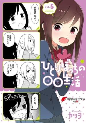 青年, アスキーメディアワークス 電撃C (5)