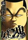 女神の鬼(24)【電子書籍】[ 田中宏 ]