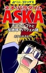 ASKAは本当に命を狙われていた!裁判での証言で逮捕された暴力団関係者から恨みを買っていたことが再逮捕の本当の理由