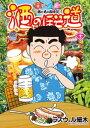 酒のほそ道 43【電子書籍】[ ...
