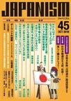 ジャパニズム 45【電子書籍】[ 和田政宗 ]