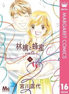 林檎と蜂蜜walk (16)